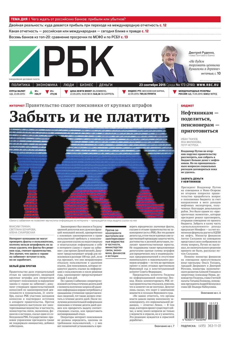 Ежедневная деловая газета РБК 173-2015