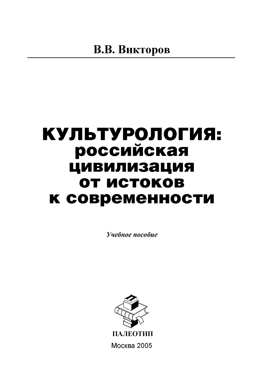 В. Викторов Культурология: российская цивилизация от истоков к современности