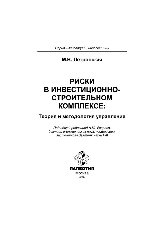 М. В. Петровская Риски в инвестиционно-строительном комплексе: теория и методология управления
