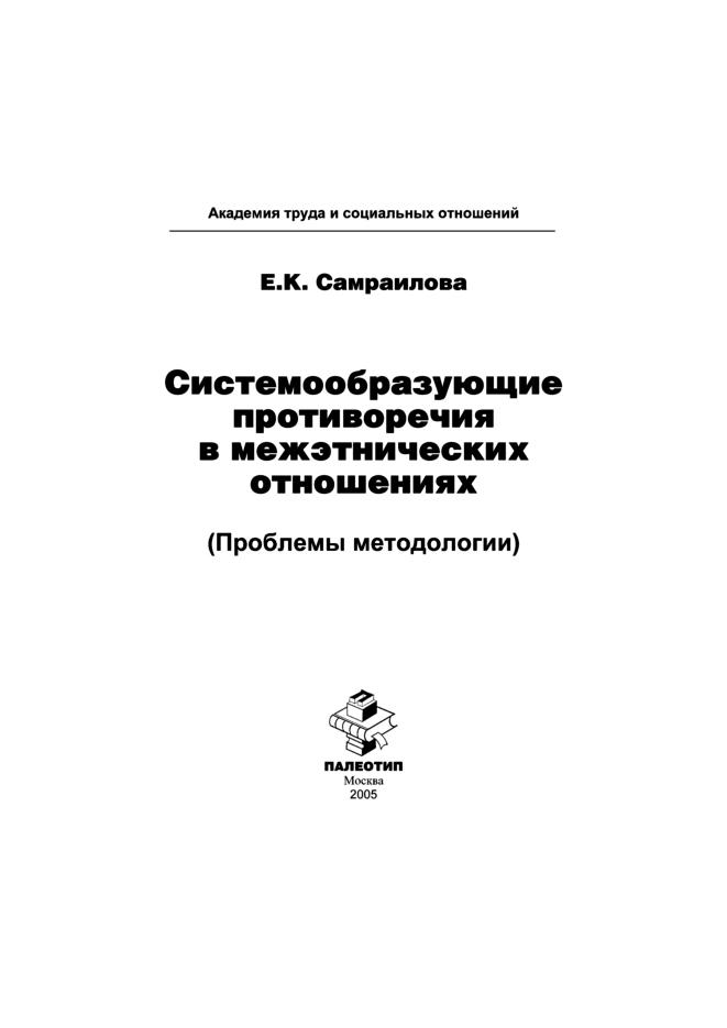 Системообразующие противоречия в межэтнических отношениях (Проблемы методологии)