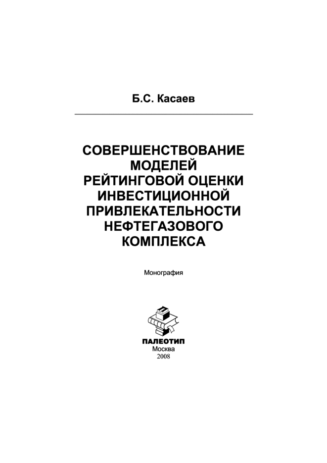 Борис Касаев Совершенствование моделей рейтинговой оценки инвестиционной привлекательности нефтегазового комплекса аэрокосмический мониторинг объектов нефтегазового комплекса