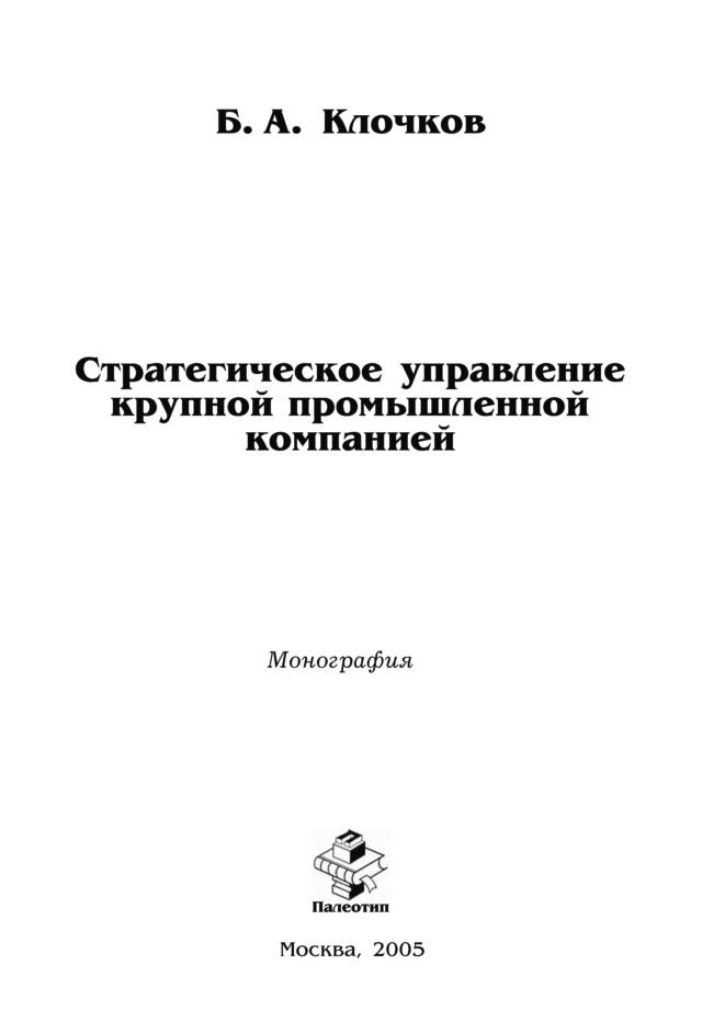 цены Борис Клочков Стратегическое управление крупной промышленной компанией