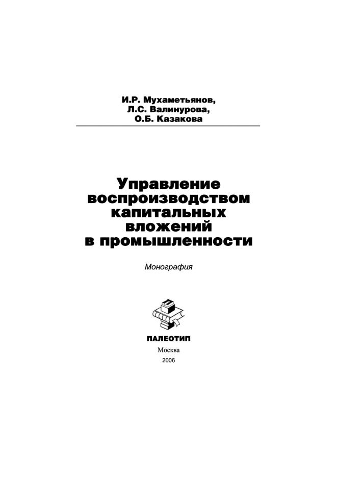 Лилия Валинурова Управление воспроизводством капитальных вложений в промышленности