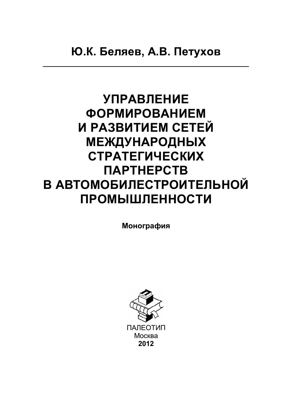 Ю. К. Беляев Управление формированием и развитием сетей международных стратегических партнерств в автомобилестроительной промышленности