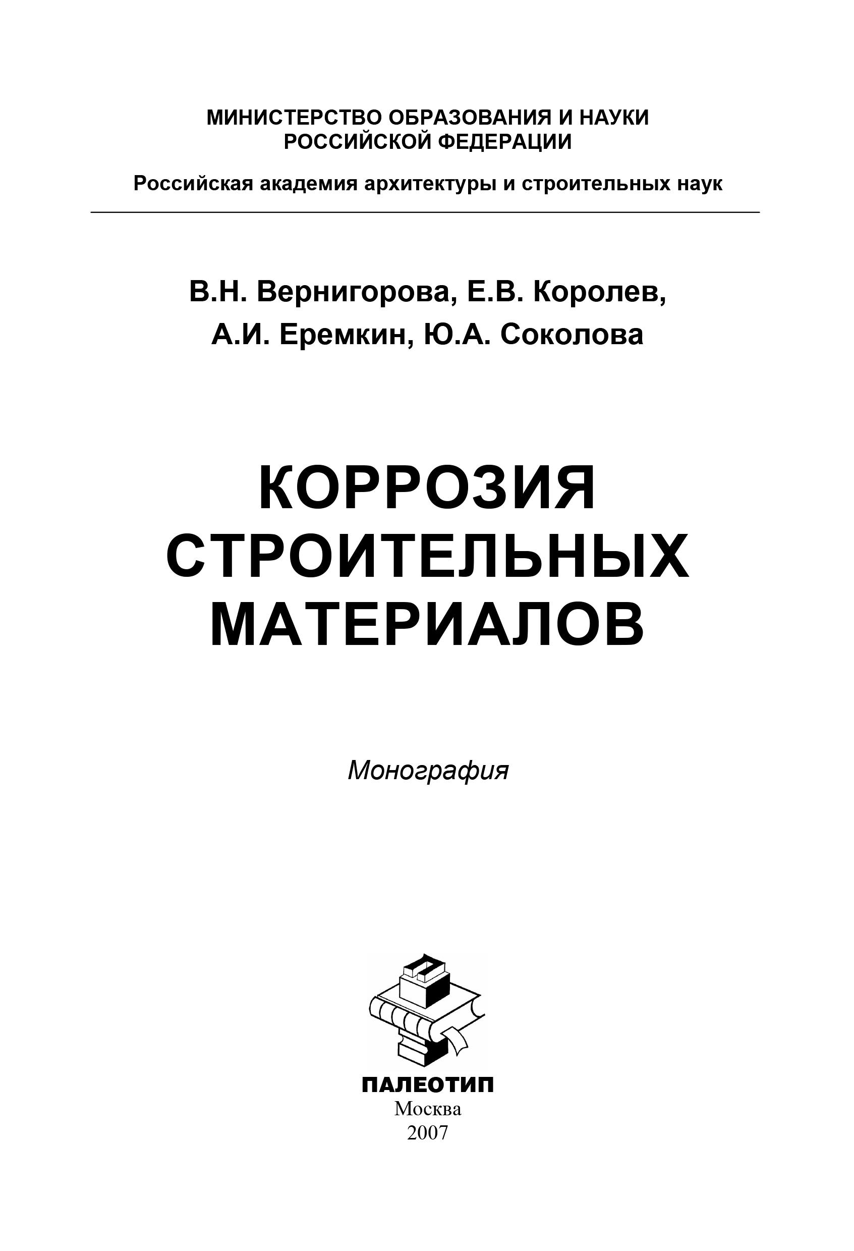 Юлия Соколова Коррозия строительных материалов