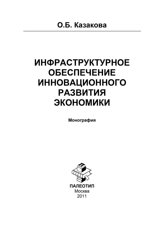 О. Б. Казакова Инфраструктурное обеспечение инновационного развития экономики недорого