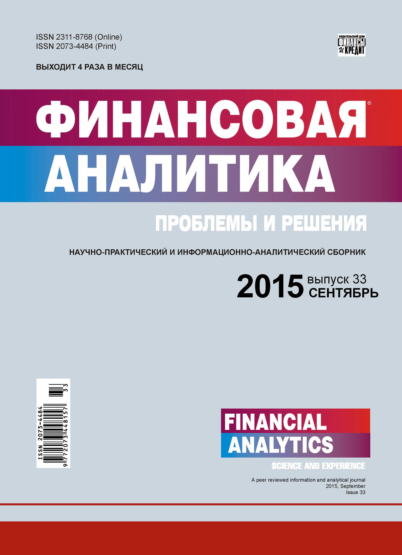 Отсутствует Финансовая аналитика: проблемы и решения № 33 (267) 2015 отсутствует финансовая аналитика проблемы и решения 19 253 2015