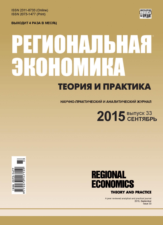 Отсутствует Региональная экономика: теория и практика № 33 (408) 2015