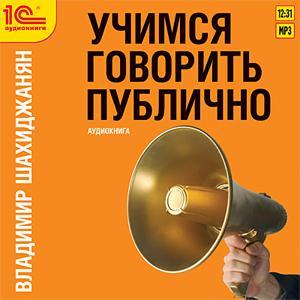 Владимир Шахиджанян Учимся говорить публично владимир шахиджанян мне интересны все люди