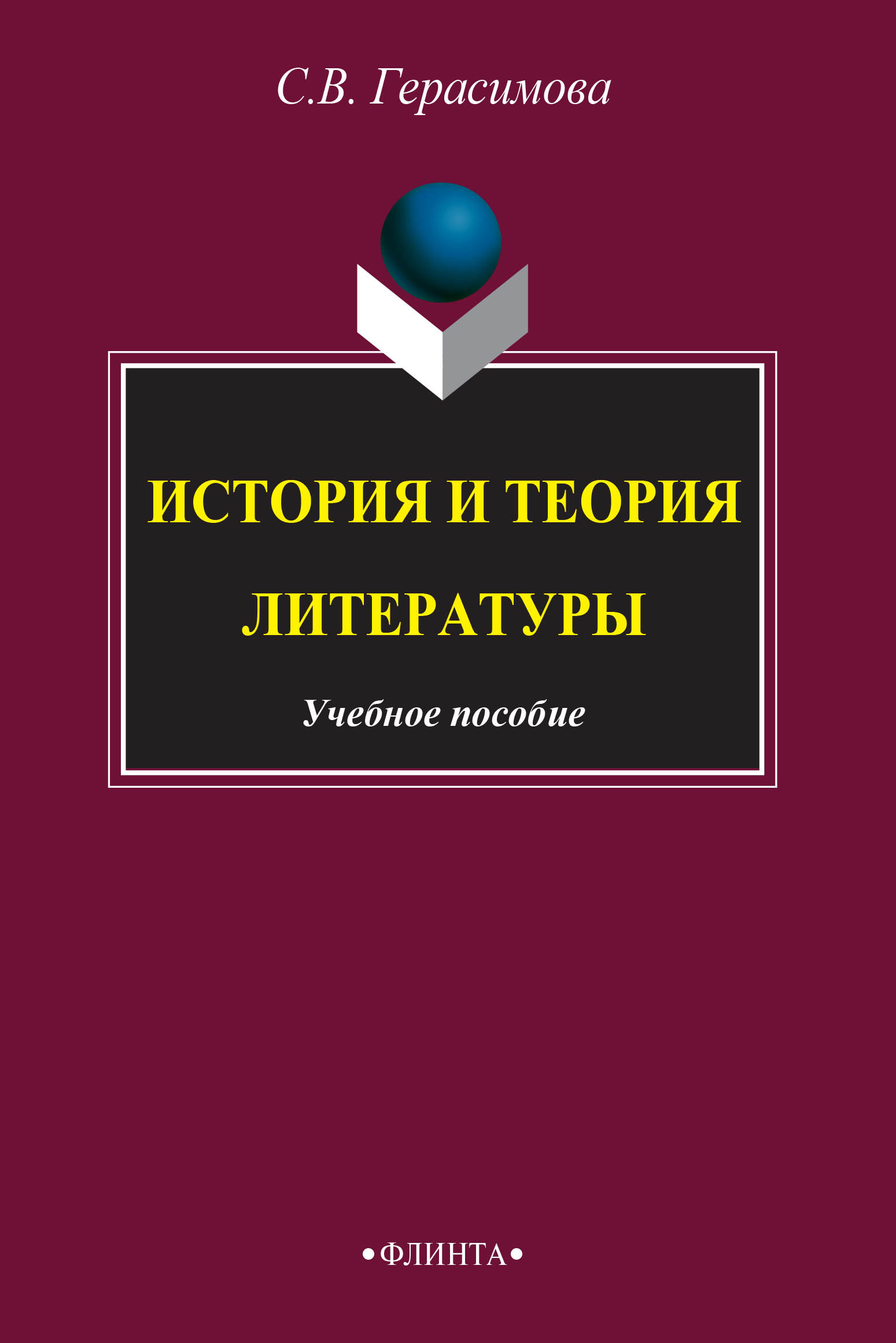 С. В. Герасимова История и теория литературы