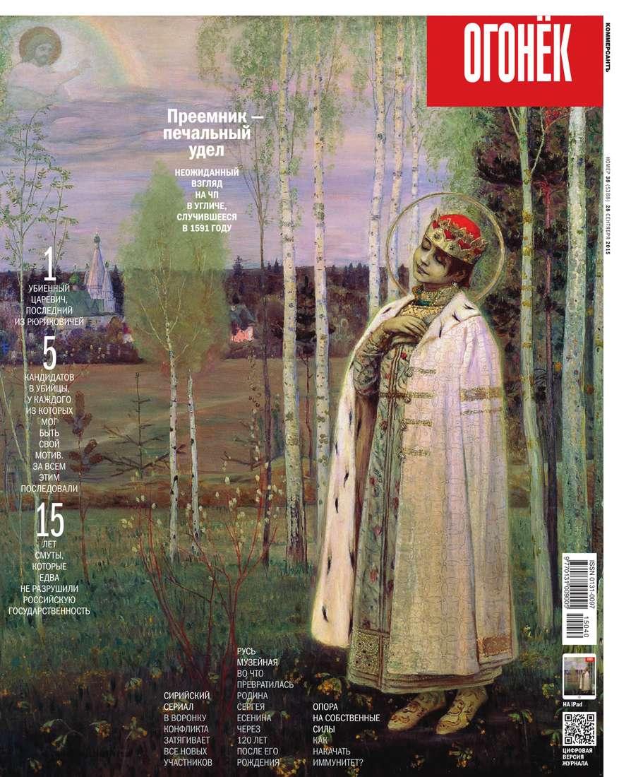 купить Редакция журнала Огонёк Огонёк 38-2015 недорого