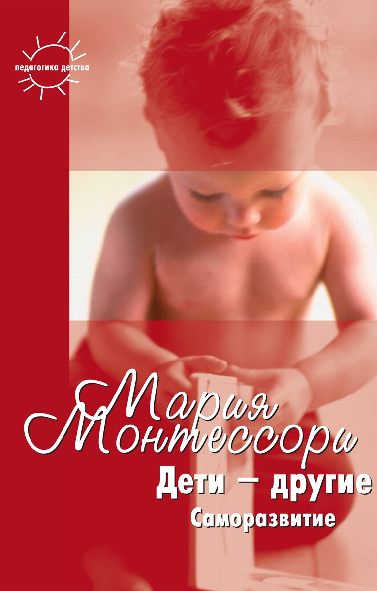 Мария Монтессори Дети – другие. Саморазвитие. Части вторая и третья монтессори мария дети другие уникальная методика раннего развития