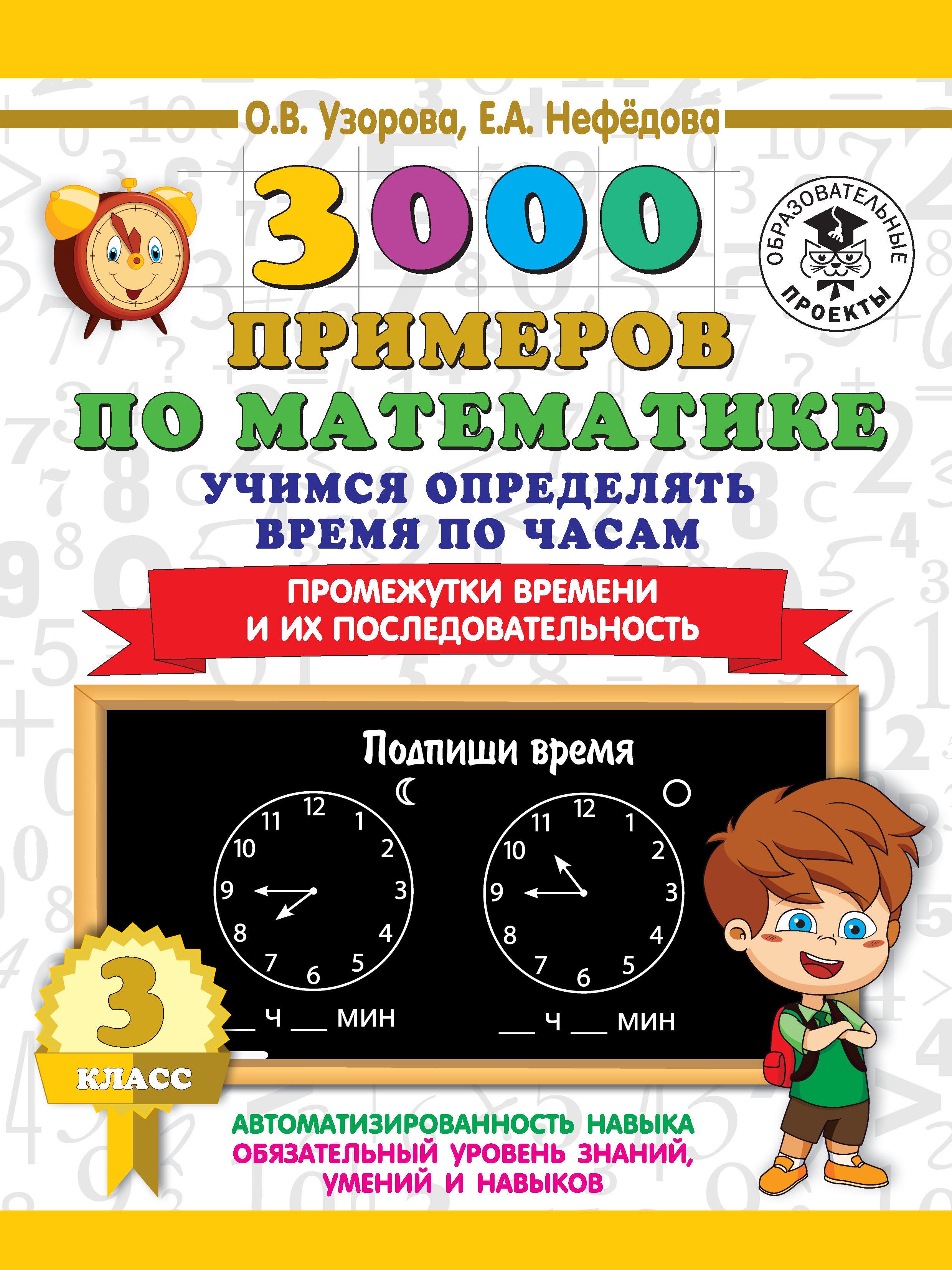 О. В. Узорова 3000 примеров по математике. Учимся определять время по часам. 3 класс. Промежутки времени и их последовательность