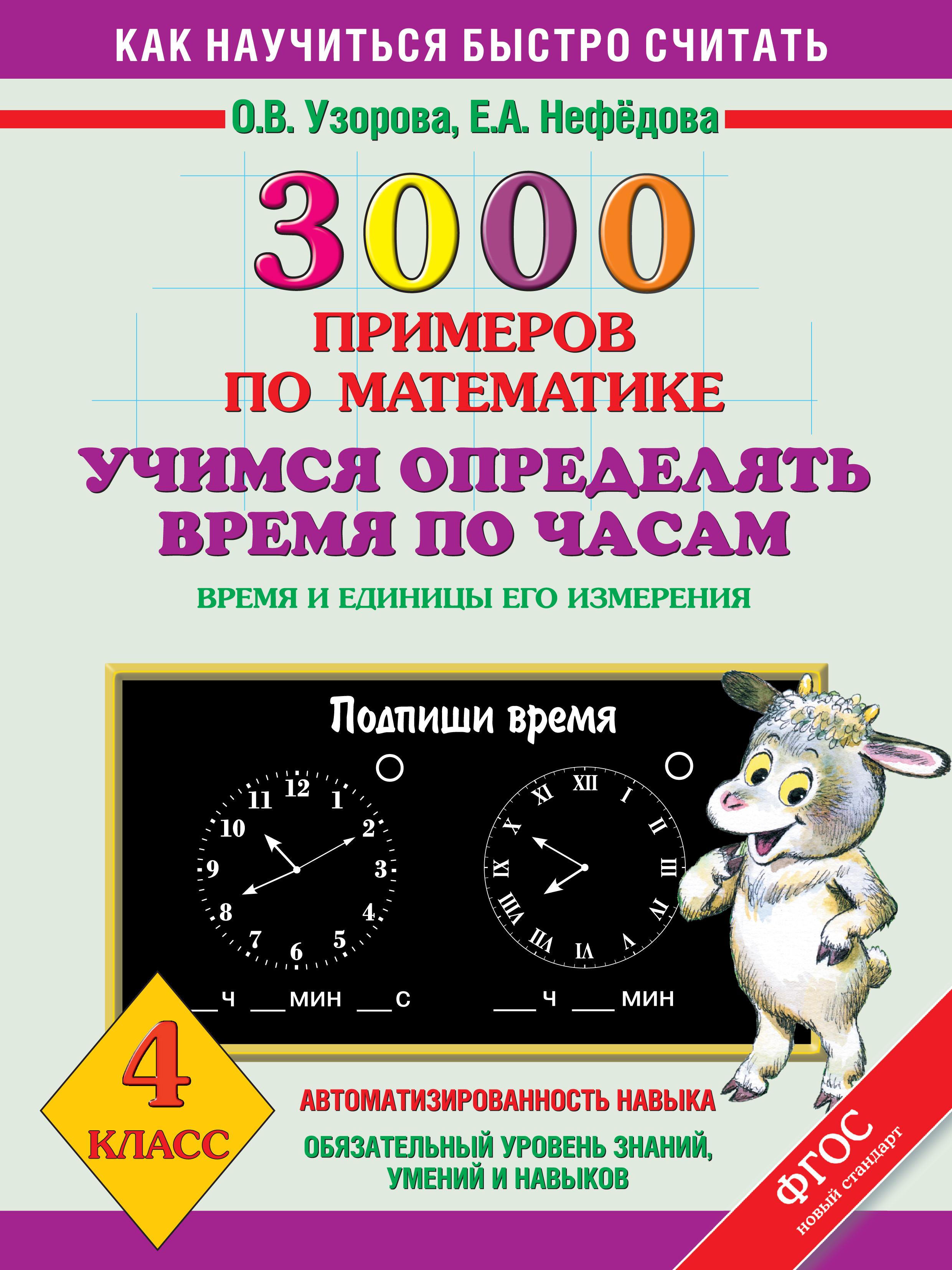 О. В. Узорова 3000 примеров по математике. Учимся определять время по часам. Время и единицы его измерения. 4 класс