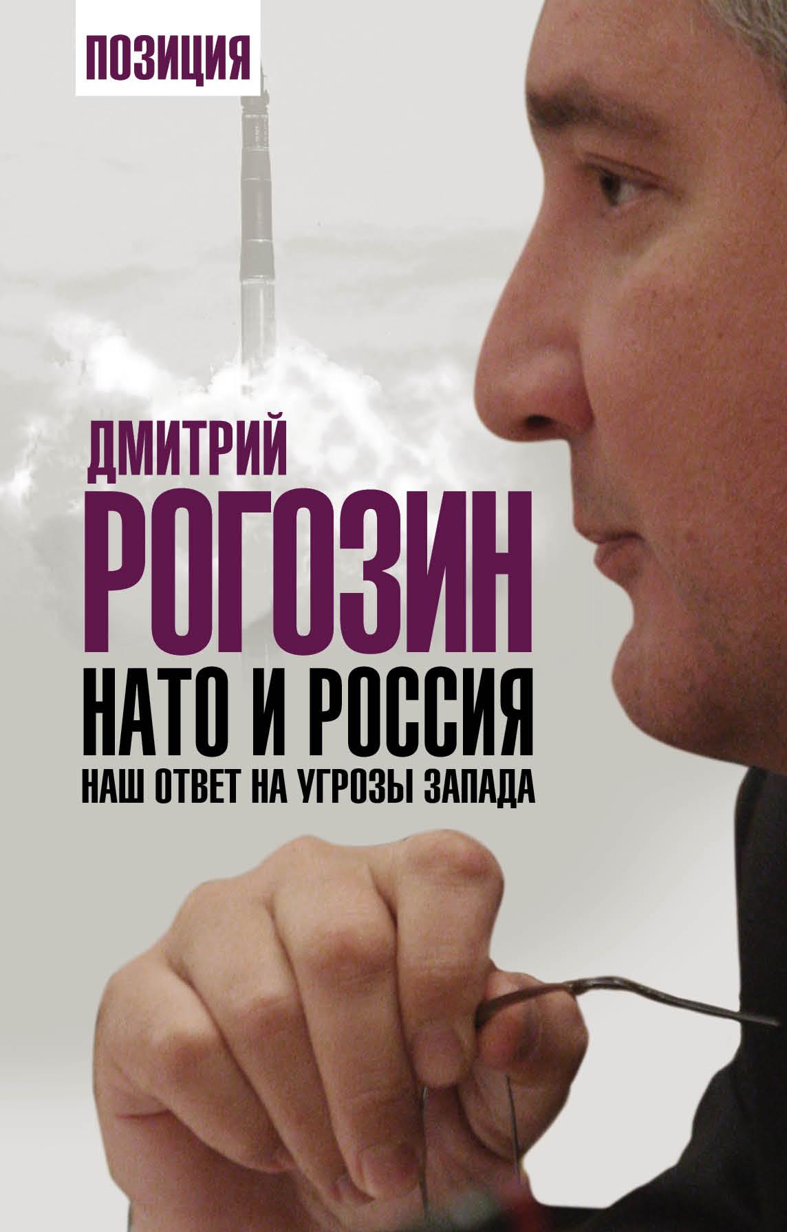 Дмитрий Рогозин НАТО и Россия. Наш ответ на угрозы Запада