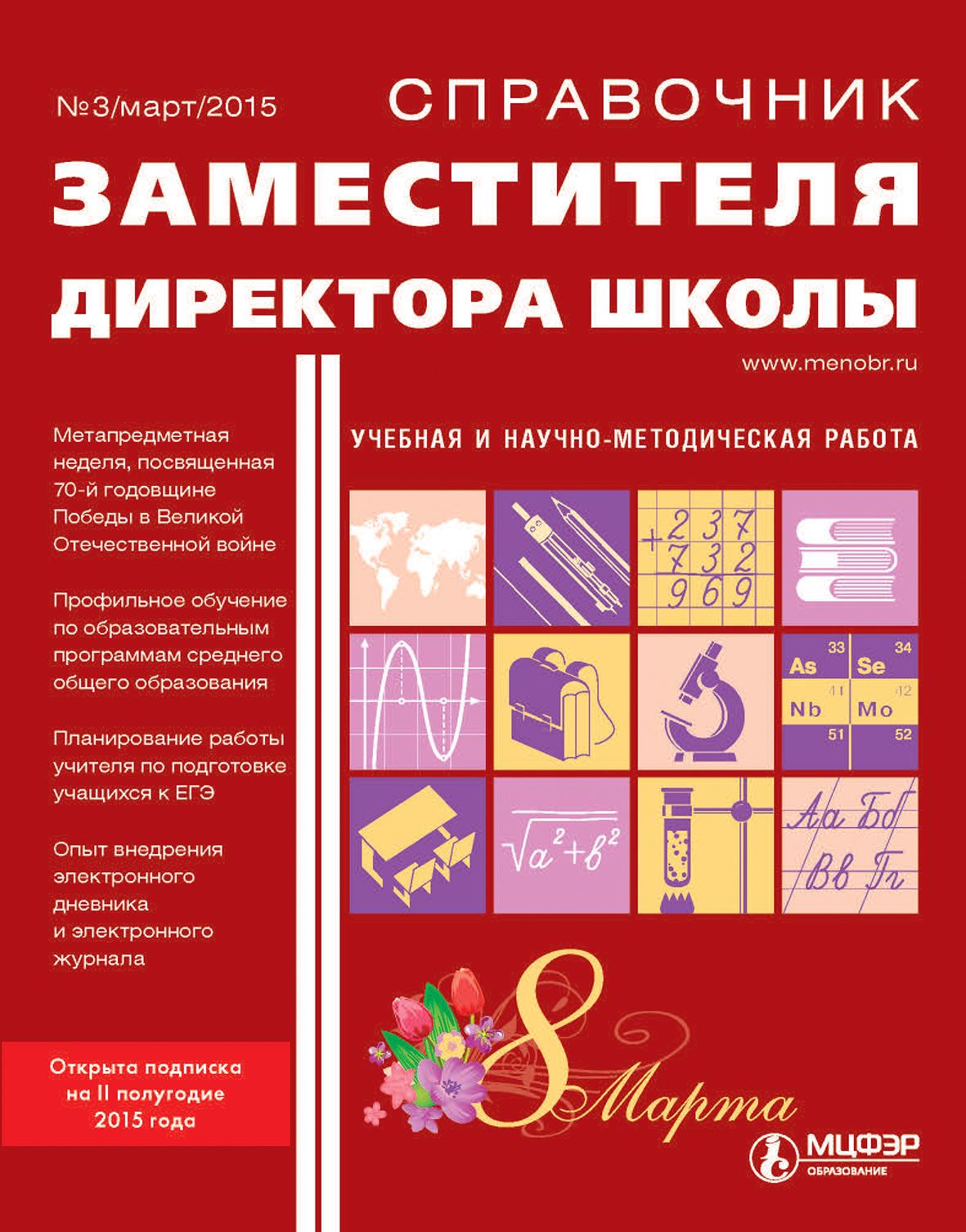 Отсутствует Справочник заместителя директора школы № 3 2015