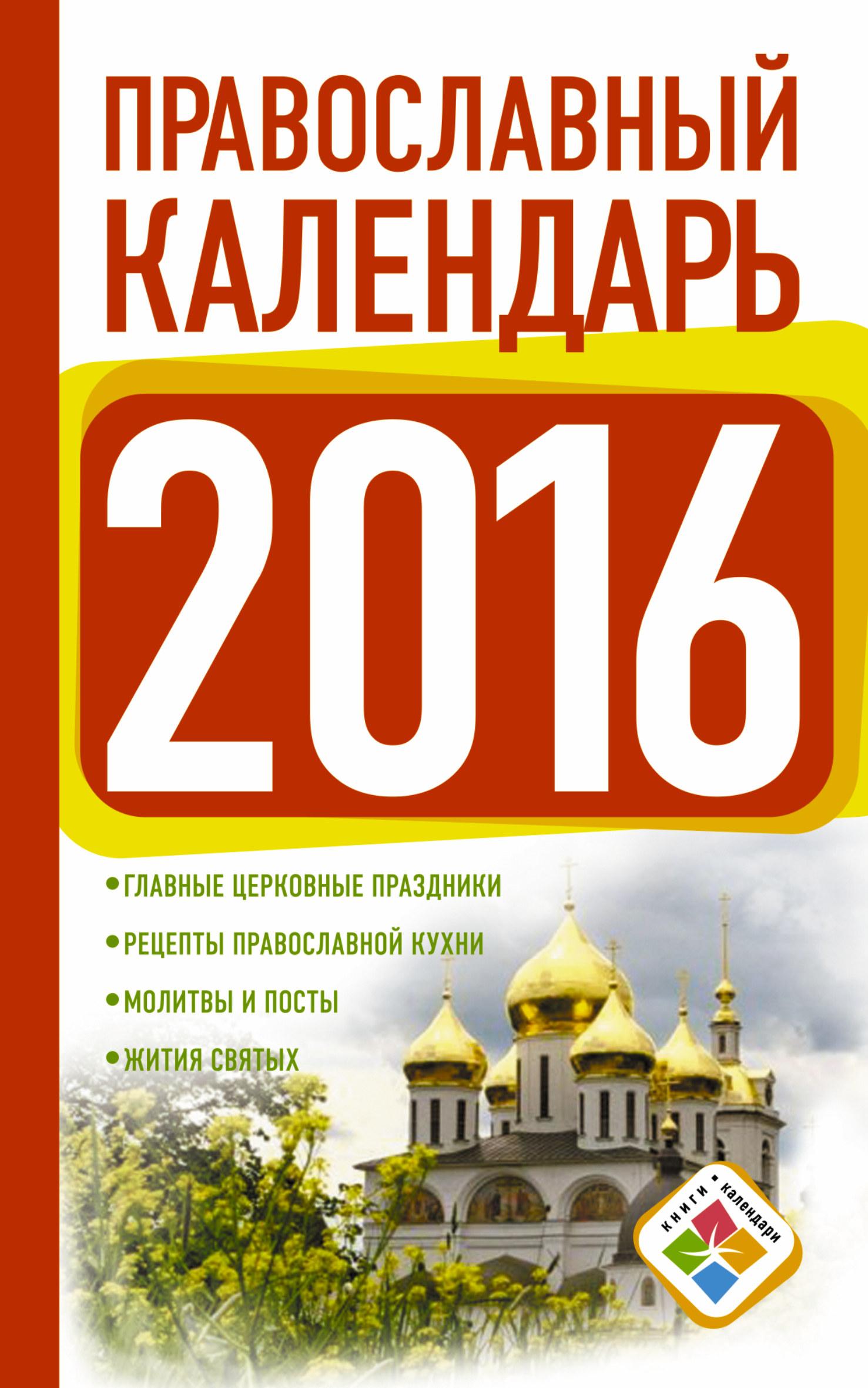 Отсутствует Православный календарь на 2016 год