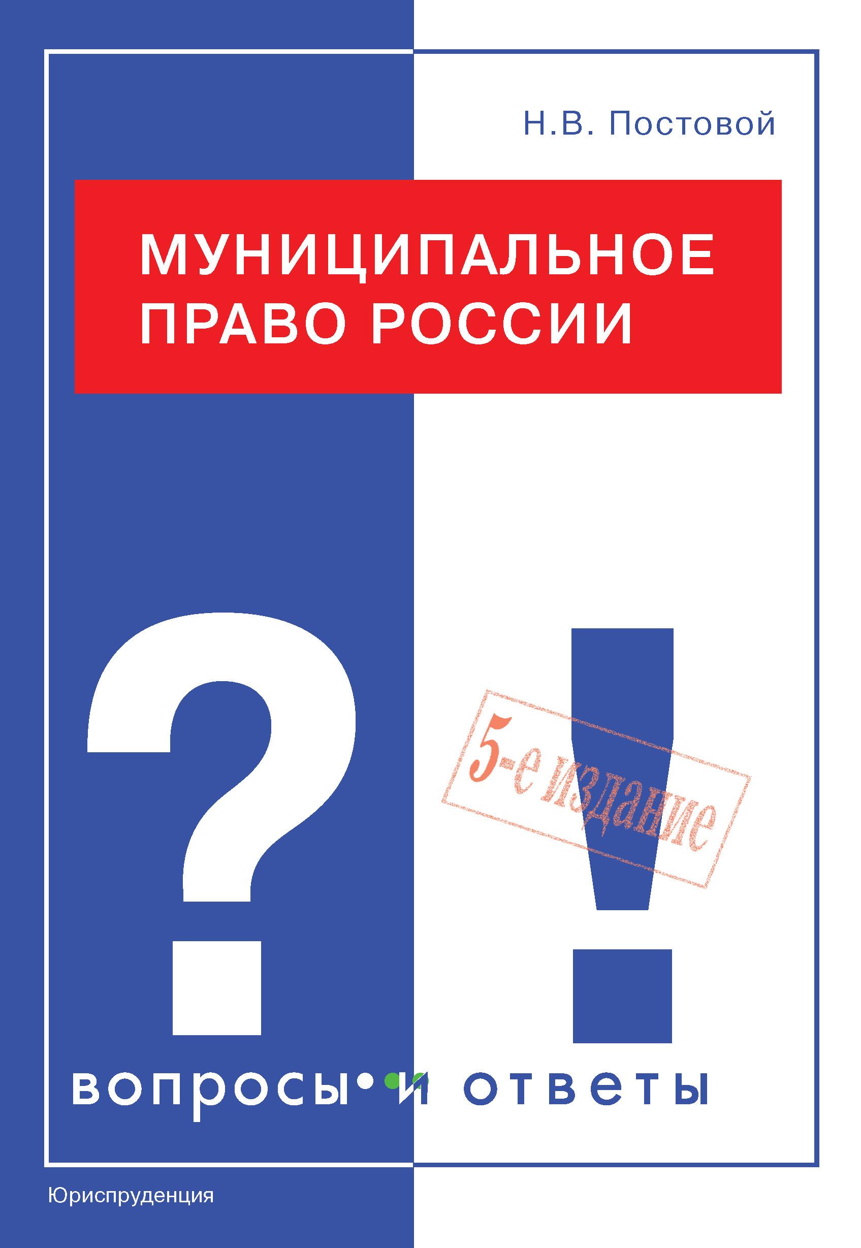 цена Н. В. Постовой Муниципальное право России. Вопросы и ответы