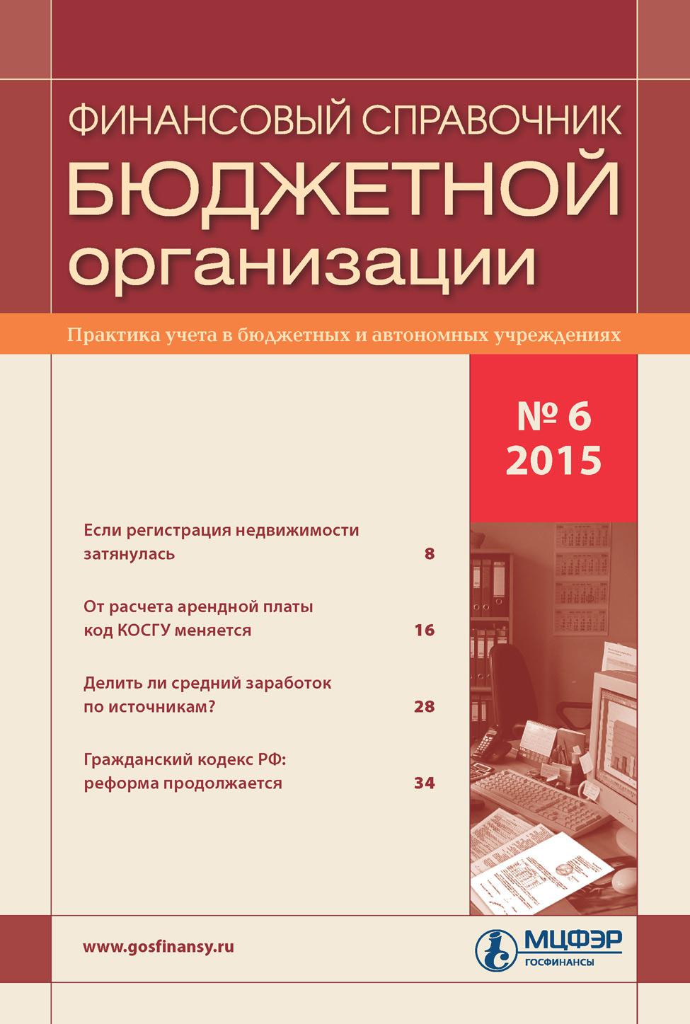 Отсутствует Финансовый справочник бюджетной организации № 6 2015 цены онлайн
