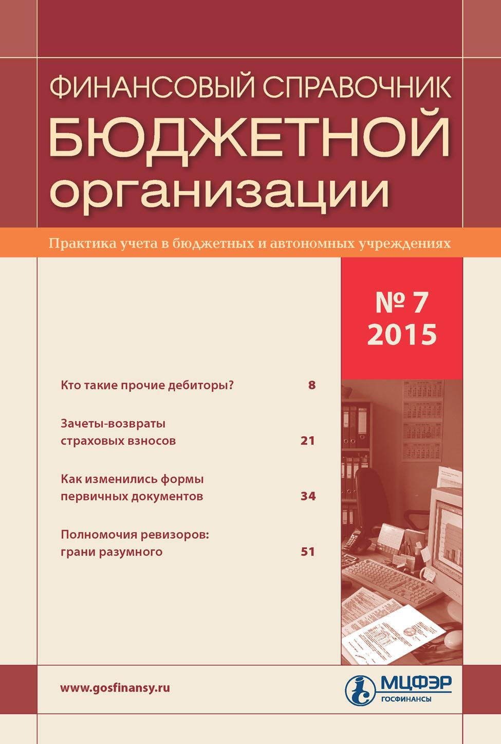 Отсутствует Финансовый справочник бюджетной организации № 7 2015 цены онлайн