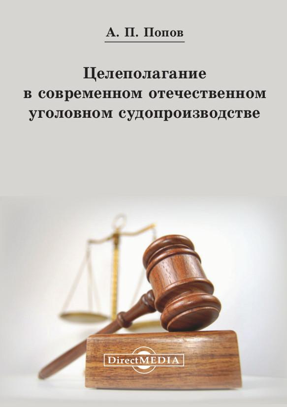 Алексей Павлович Попов Целеполагание в современном отечественном уголовном судопроизводстве цены онлайн