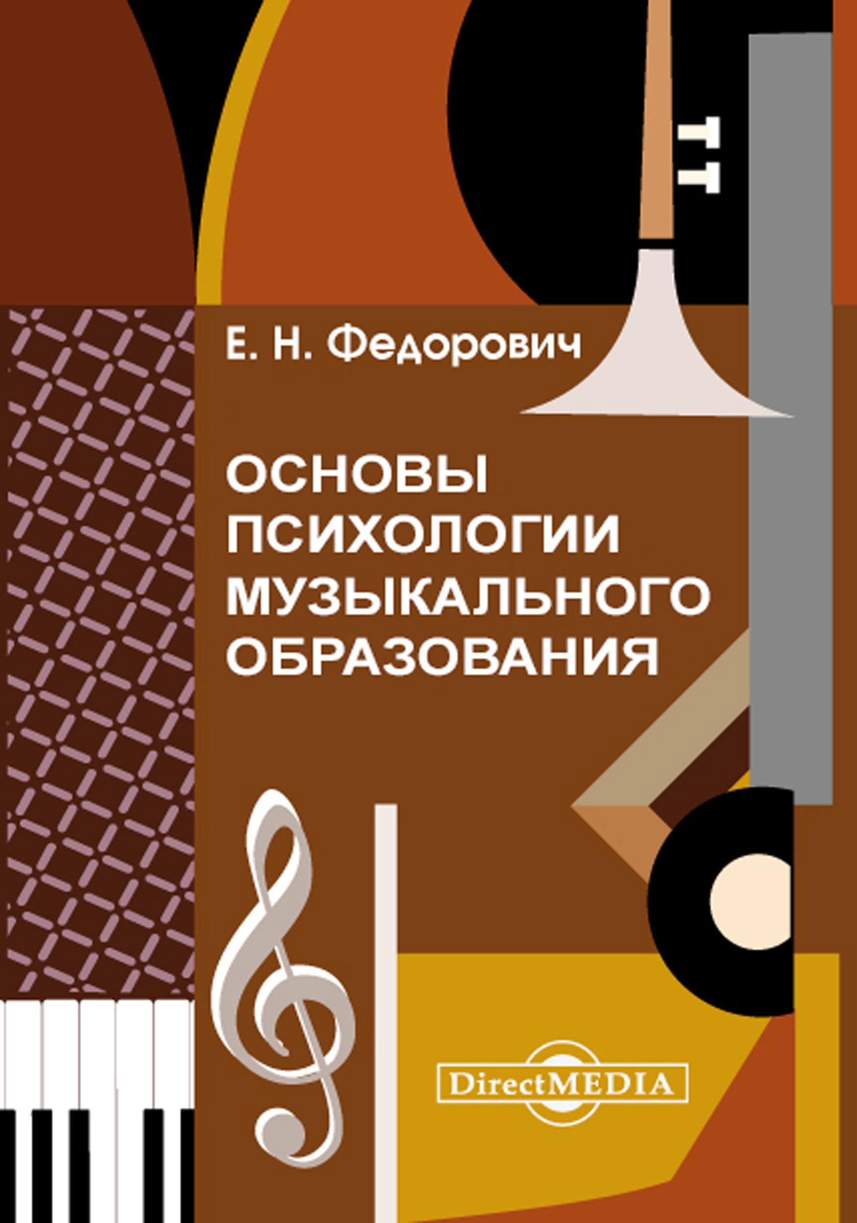 Елена Федорович Основы психологии музыкального образования