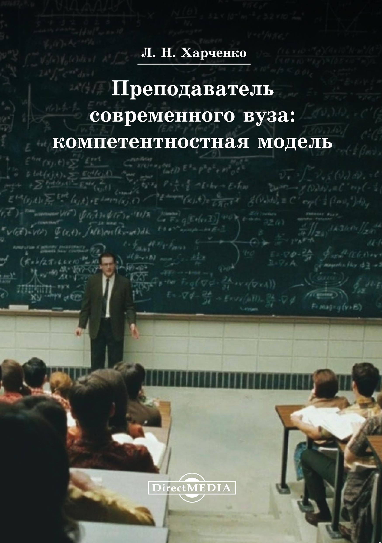 Леонид Харченко Преподаватель современного вуза: компетентностная модель