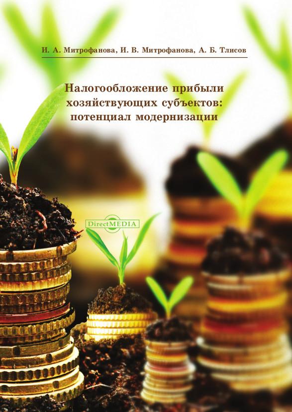 Азамат Тлисов Налогообложение прибыли хозяйствующих субъектов: потенциал модернизации