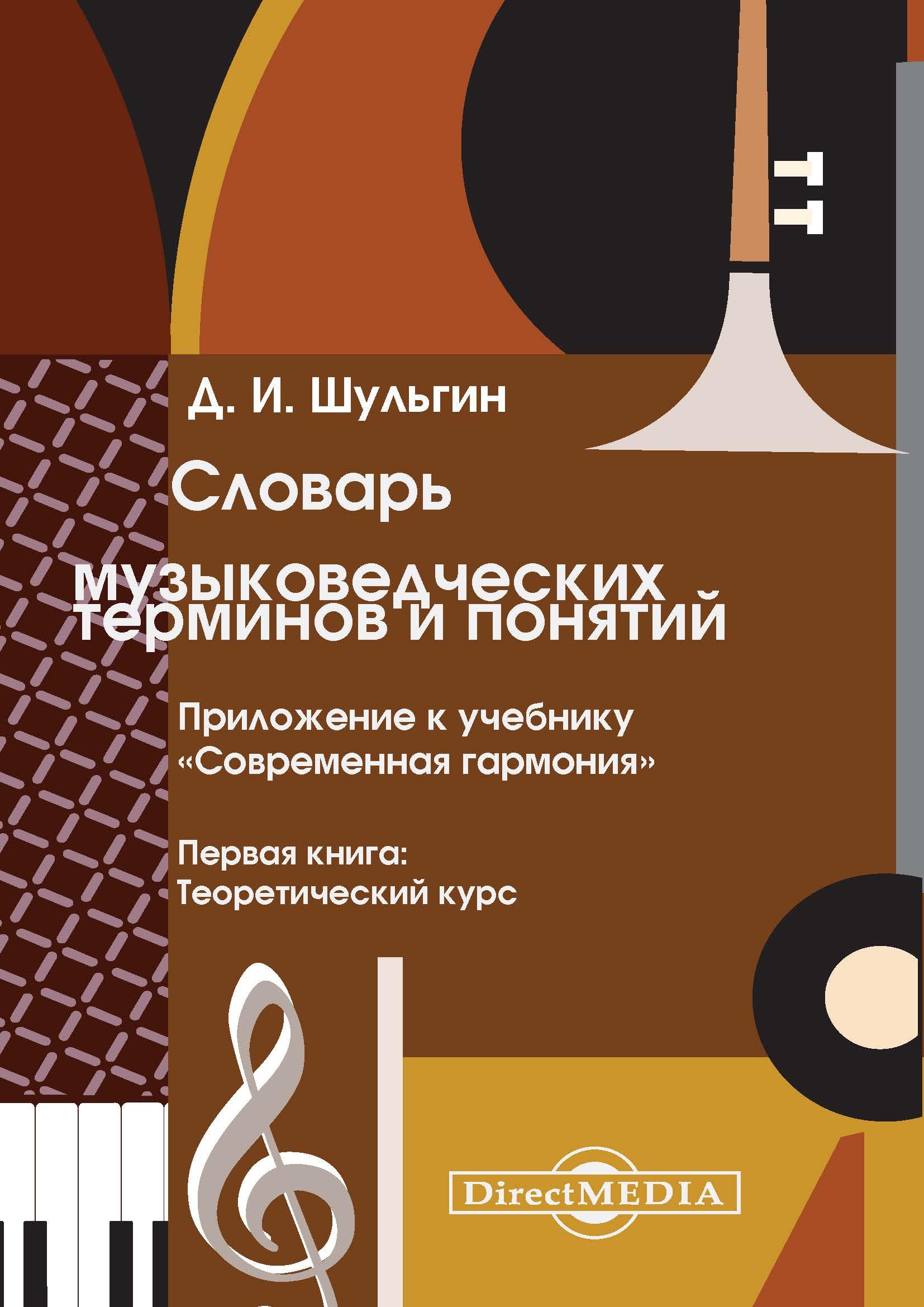 Дмитрий Шульгин Словарь музыковедческих терминов и понятий цена