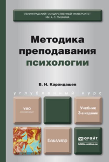 Методика преподавания психологии 3-е изд., пер. и доп. Учебник для бакалавров
