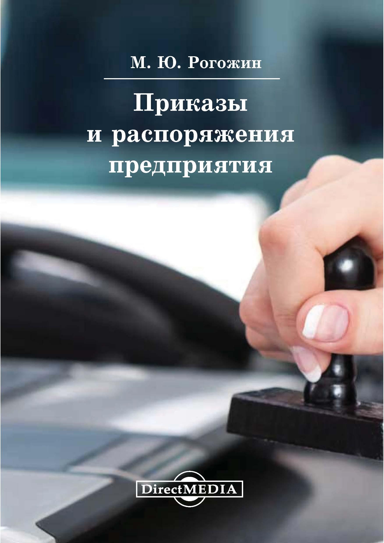 Михаил Рогожин Приказы и распоряжения предприятия