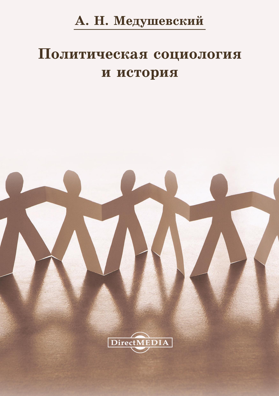Андрей Медушевский Политическая социология и история
