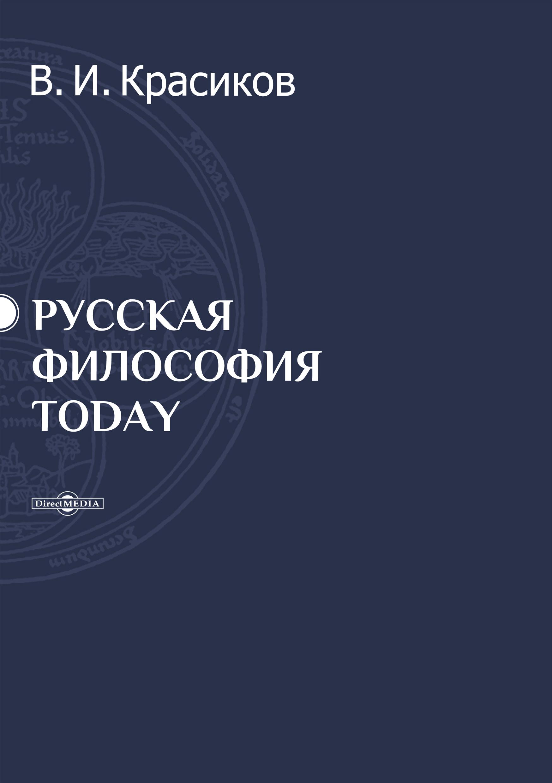 Владимир Красиков Русская философия today