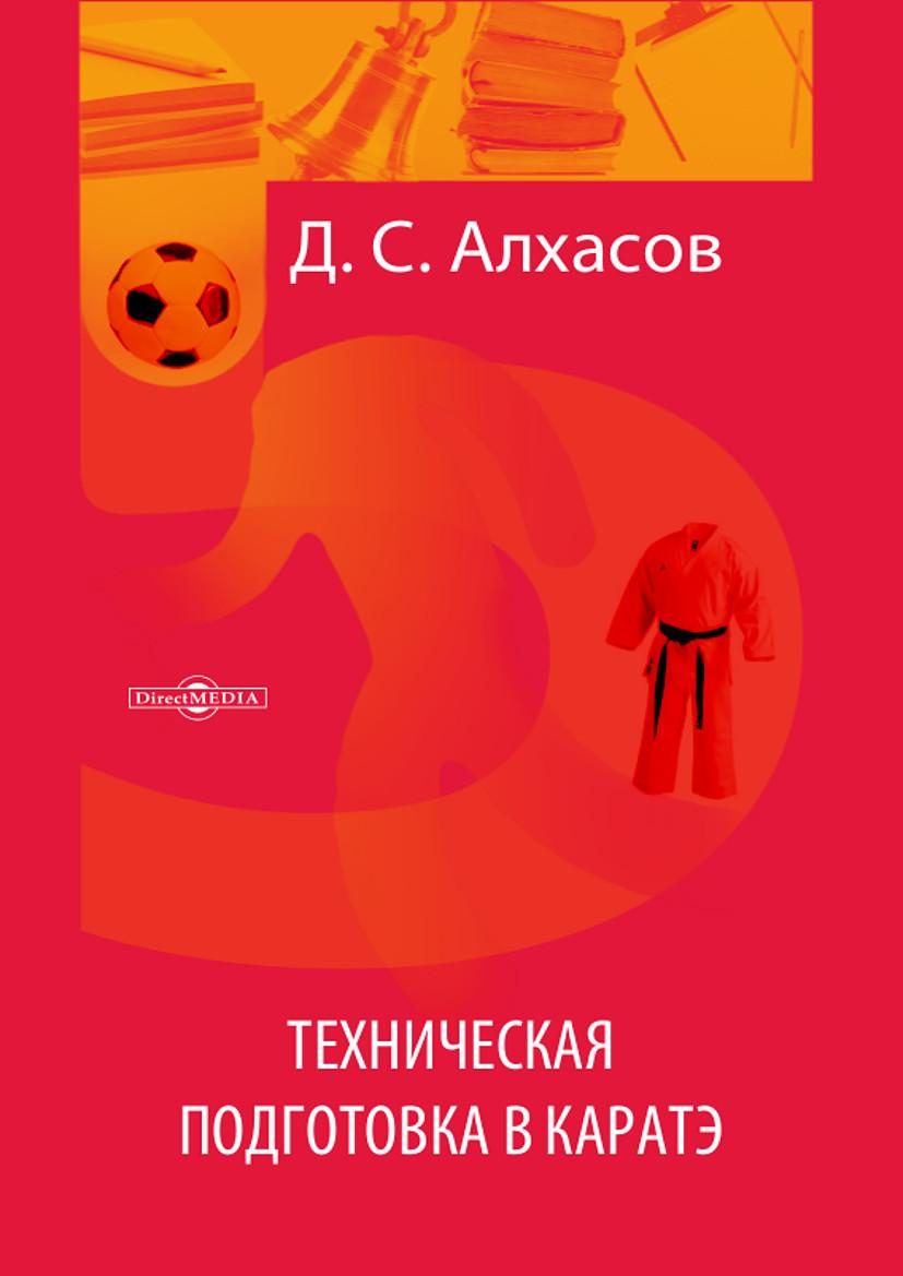 Дмитрий Алхасов Техническая подготовка в