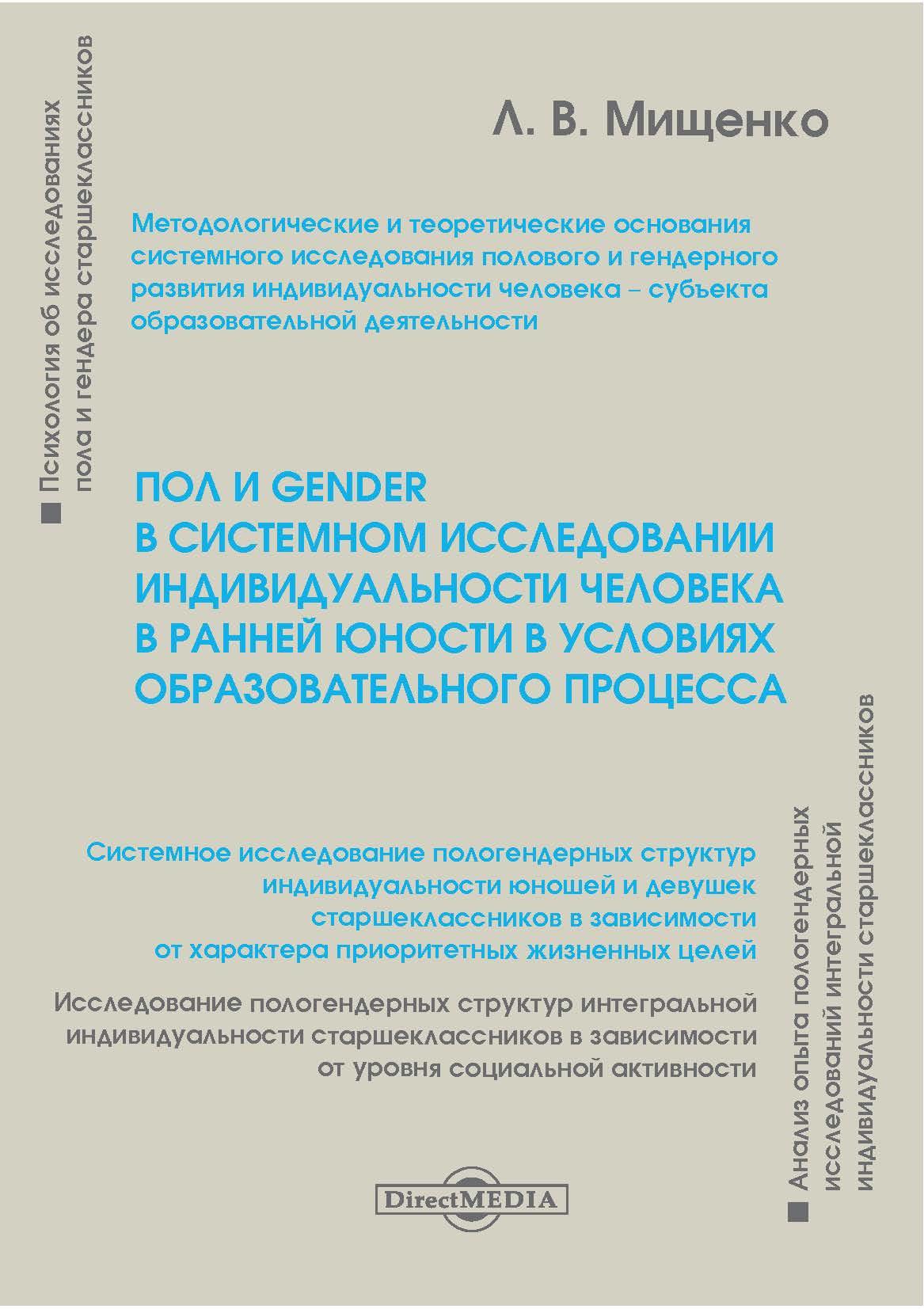 Любовь Мищенко Пол и gender в системном исследовании индивидуальности человека в ранней юности в условиях образовательного процесса