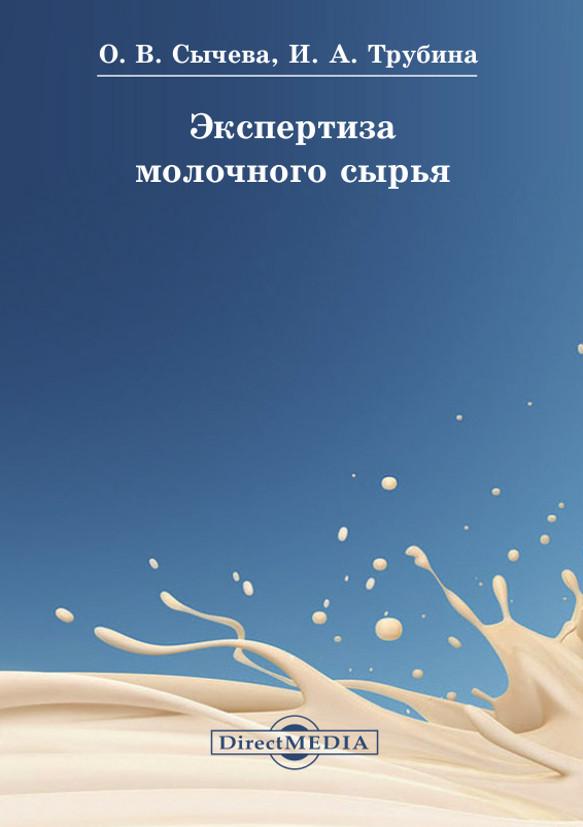 Ирина Трубина Экспертиза молочного сырья