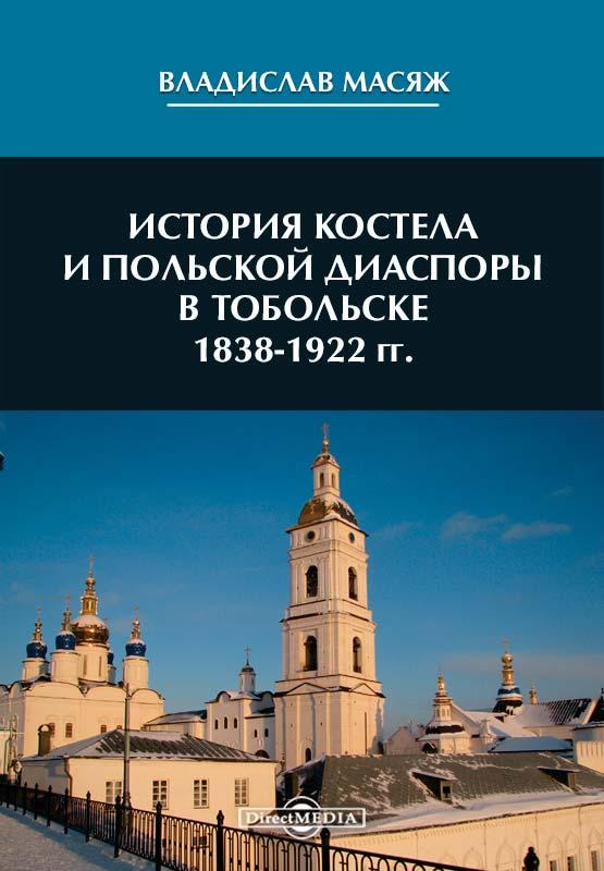 ладисла Масяж История костела и польской диаспоры 1838-1922 гг
