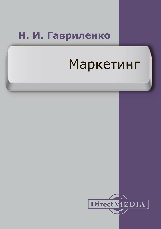 Николай Гавриленко Маркетинг иван акулич маркетинг