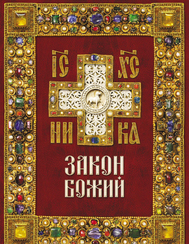 Отсутствует Закон Божий закон божий в современной редакции и популярном изложении