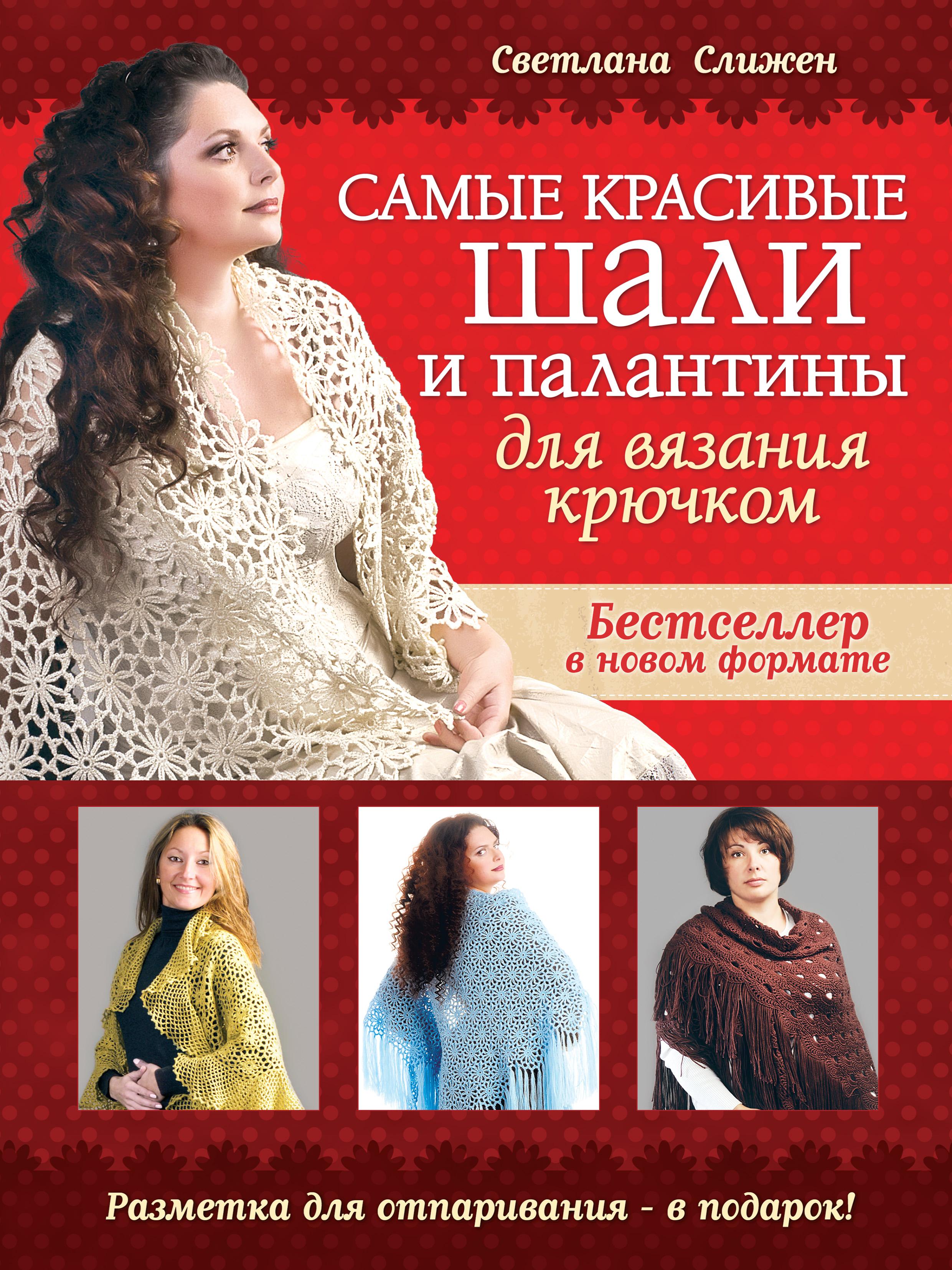 Светлана Слижен Самые красивые шали и палантины для вязания крючком цена и фото