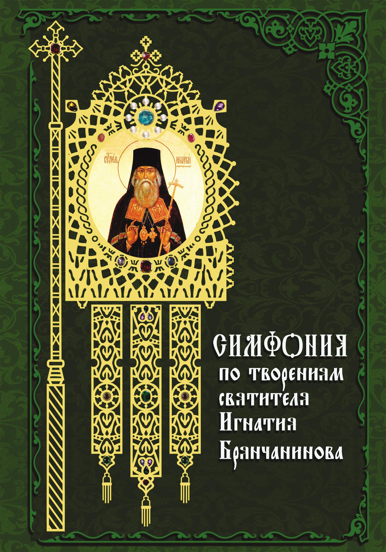 Отсутствует Симфония по творениям святителя Игнатия (Брянчанинова)