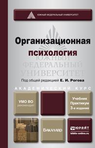 цена на Е. И. Рогов Организационная психология 3-е изд., пер. и доп. Учебник и практикум для академического бакалавриата