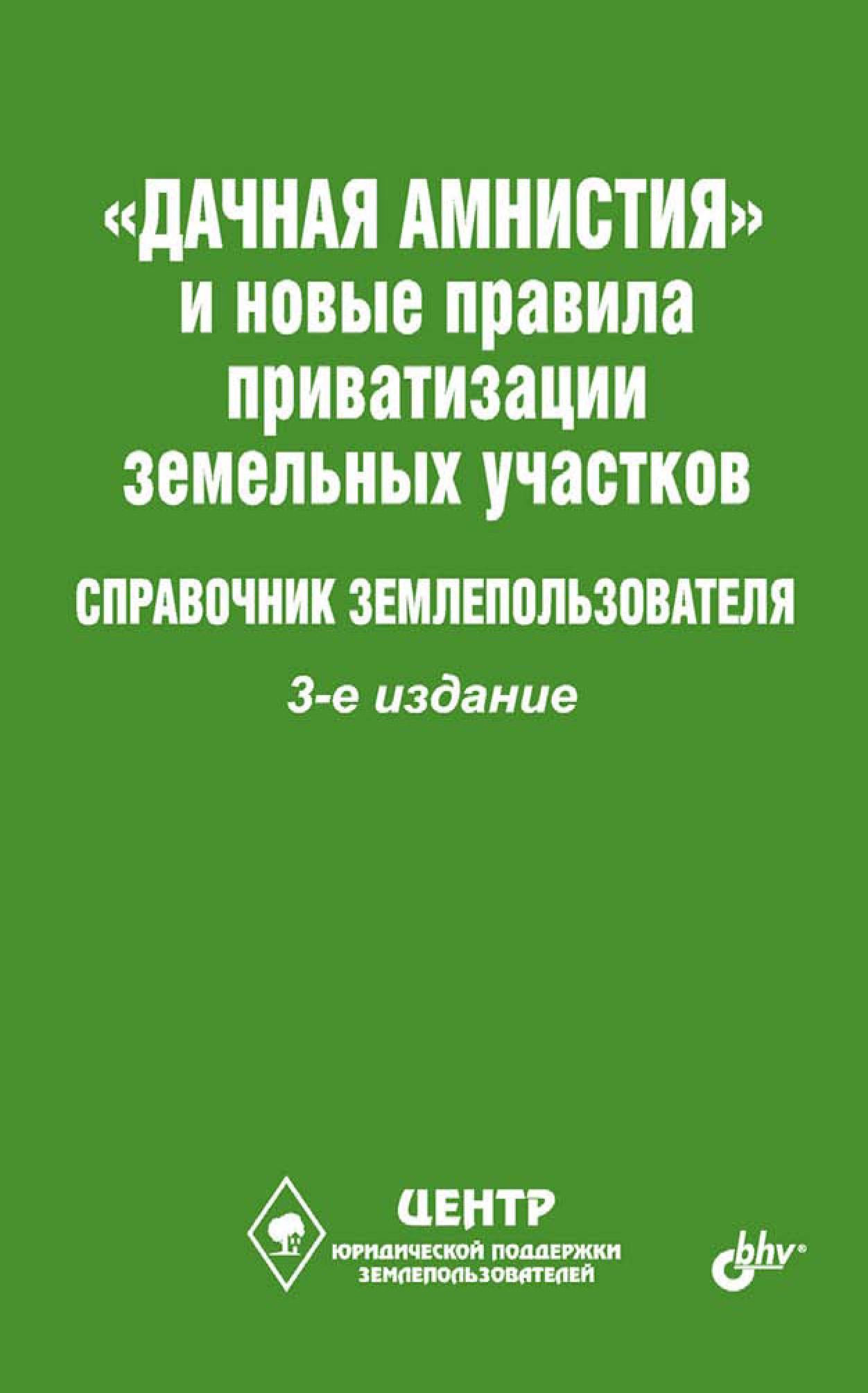 Виктор Щелоков «Дачя амнистия» и новые правила приватизации земельных участков. Справочник землепользователя