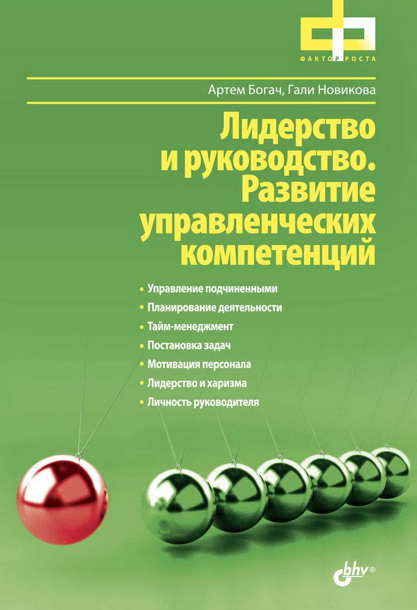 Гали Новикова Лидерство и руководство. Развитие управленческих компетенций