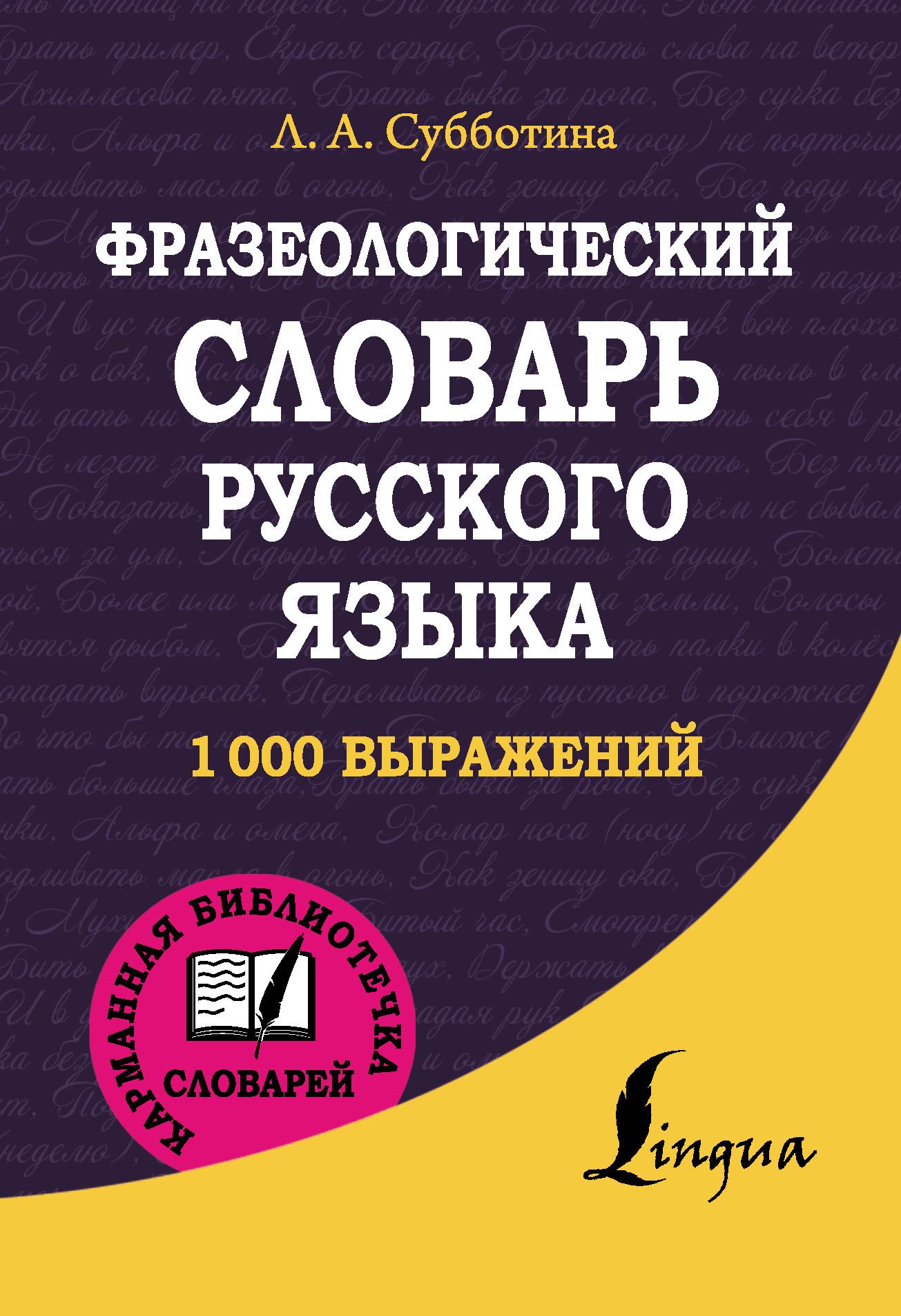 Л. А. Субботина Фразеологический словарь русского языка