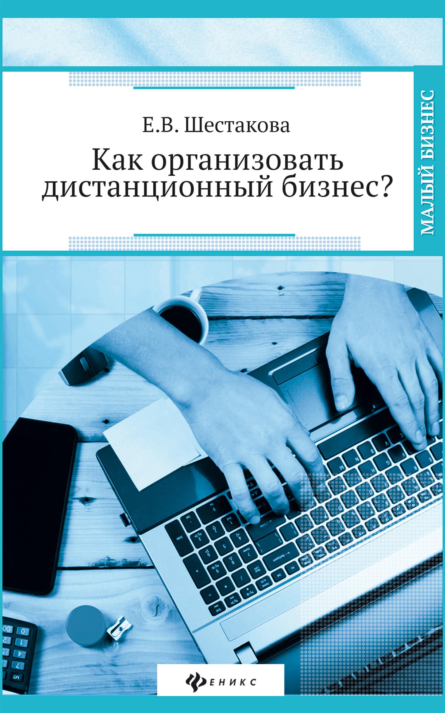шестакова е как организовать дистанционный бизнес Е. В. Шестакова Как организовать дистанционный бизнес?