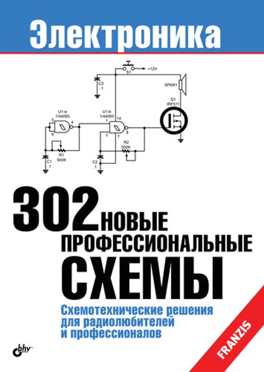 Коллектив авторов 302 новые профессиональные схемы