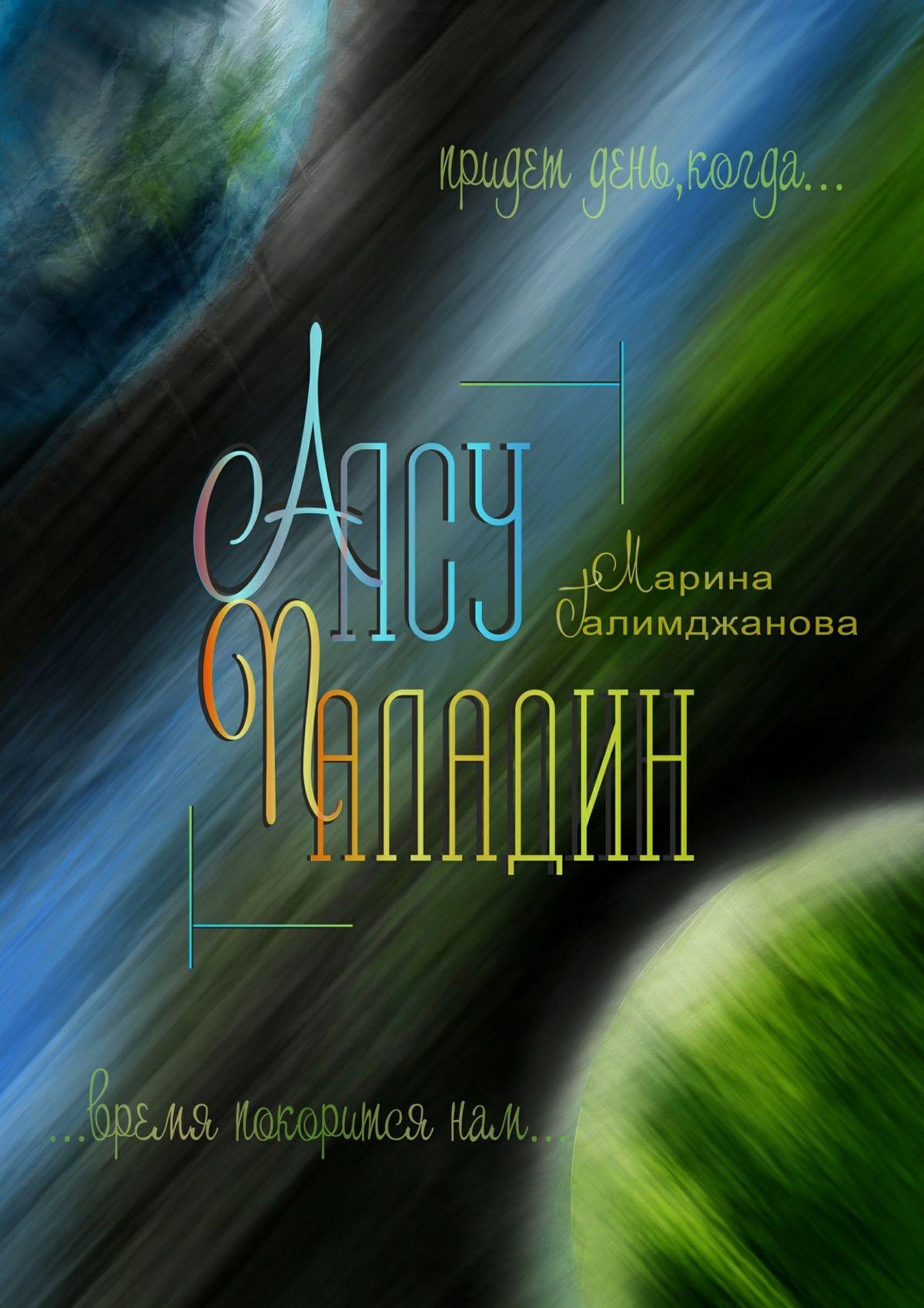 Марина Галимджанова Алсу Паладин ануар алимжанов гонец