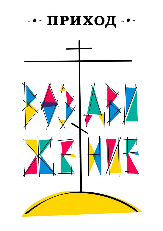 Приход № 21 (сентябрь 2015) Воздвижение ( Коллектив авторов  )