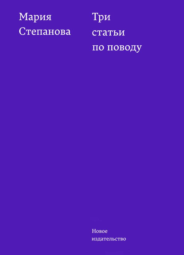 Маря Степанова Тр стать по поводу